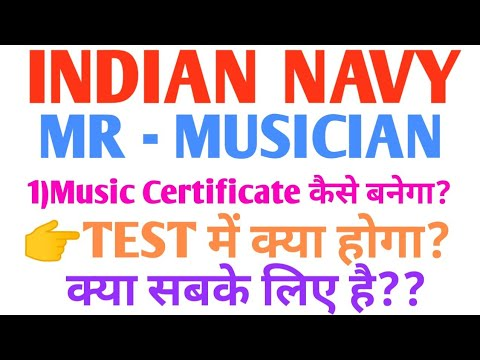 Indian Navy MR Musician Vacancy | How To Get Music Certificate | Exam Test Level and Question Type?