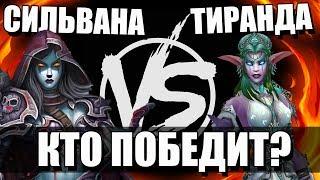 СИЛЬВАНА VS ТИРАНДА. ВЕРСУС