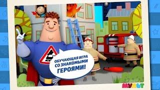 Аркадий Паровозов Интерактивный Мультик -Игра Для Детей!