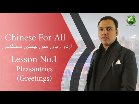 Learn chinese language in urduhindi lesson 1 greetings youtube learn chinese language in urduhindi lesson 1 greetings m4hsunfo