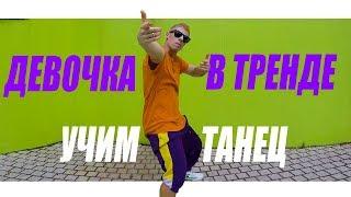 УЧИМ ТАНЕЦ - ДЕВОЧКА В ТРЕНДЕ - MIKO #DANCEFIT