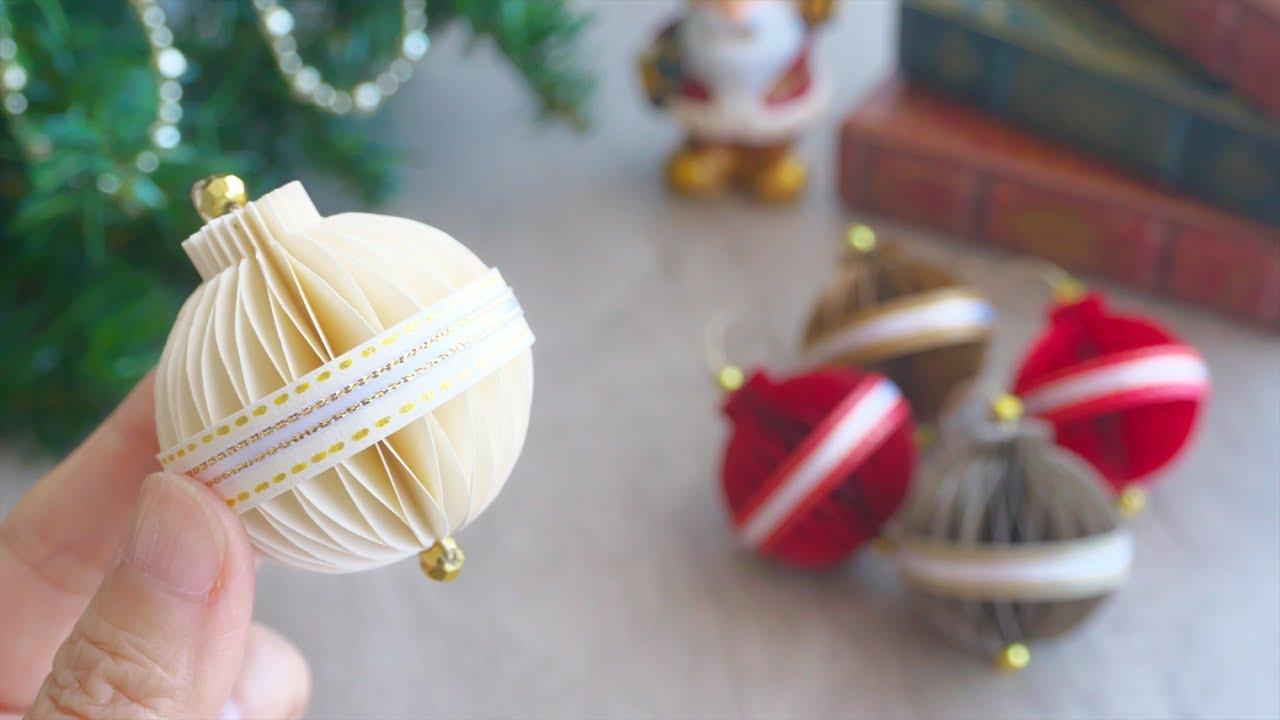 【クリスマス】紙で作るボールオーナメントの作り方 - DIY How to Make Paper Christmas Ornament / Tutorial