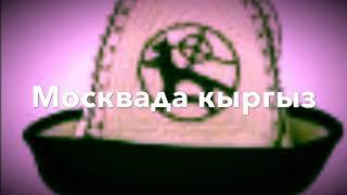 Москвада Кыргыз жараны 8 Адамды сузуп кетти. 😱