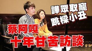 蔡阿嘎十週年專訪,傳授當YouTuber秘訣!(鏡週刊 2019.01.21)
