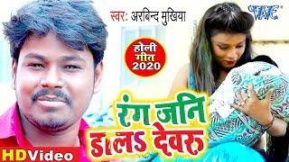 भोजपुरी नया होली वीडियो सांग 2020 | Rang Jani Dala Devru | Arvind Mukhiya | Bhojpuri Song