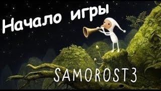 Samorost 3 Прохождение без комментариев - Начало игры