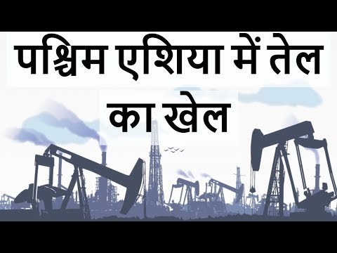 Oil Game in Western Asia - India's Look West Policy explained in Hindi for UPSC/IAS/State PCS