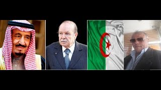 رد على السفير السعودي بل الجزائر .....نطالب الإعتدار بعد إهانة الرئيس الجمهورية والشعب الجزائري