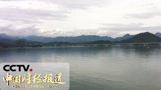 《中国财经报道》生态环境部:水源地环境问题整治总体超进度 部分地市迟缓滞后 20190830 16:00   CCTV财经