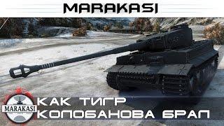 История о том, как тигр Колобанова брал World of Tanks