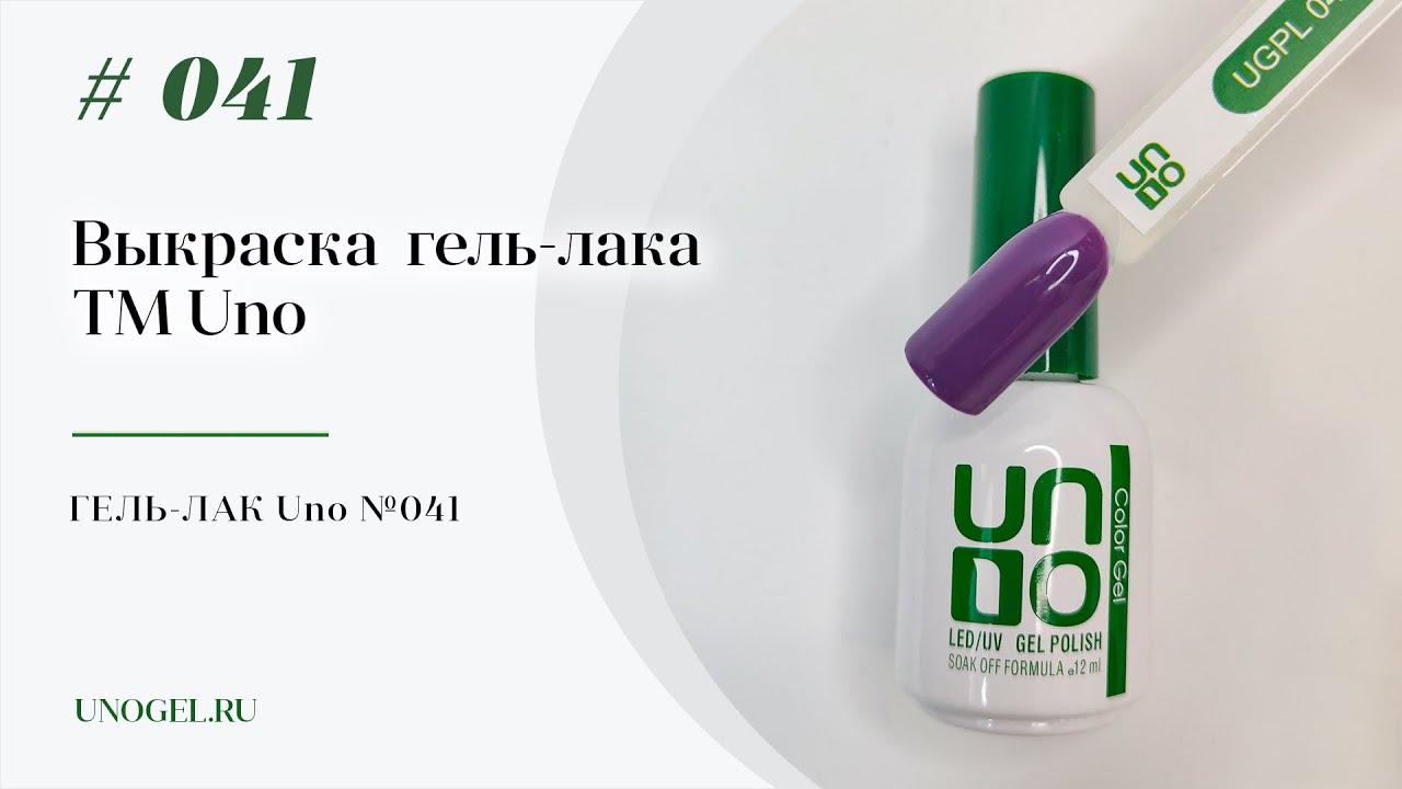 Выкраска: Гель–лак UNO №041 Violet — «Фиалковый»