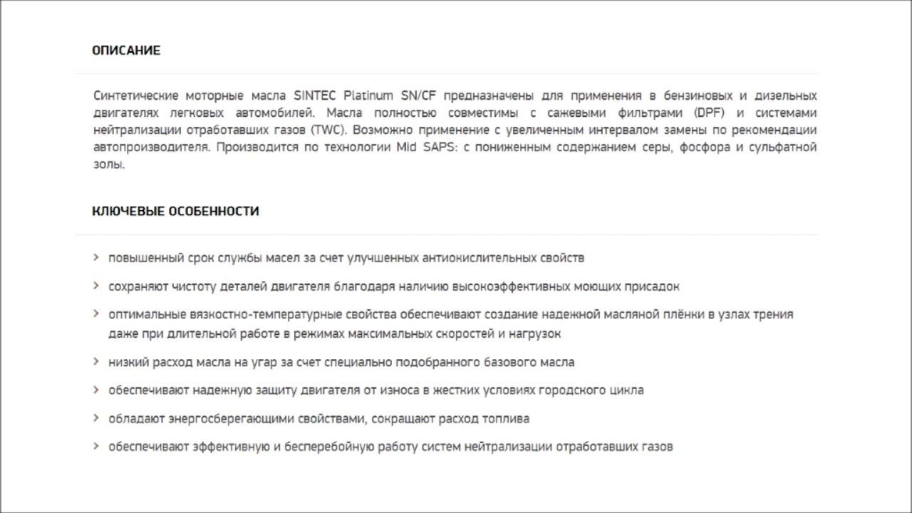 Масло моторное SINTEC Platinum SAE 5W 40 API SNCF