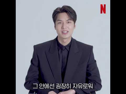 """Lee Min Ho for """"The King: Eternal Monarch"""" Keyword Interview with Netflix – 15.05.2020"""
