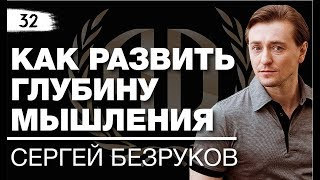 сергей Безруков: «Как развить глубину мышления». Сергей Безруков Часть 2