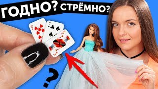 PLAYING CARDS FOR DOLLS🌟Good or bad? #13: Checking goods from AliExpress | Shopping | Haul