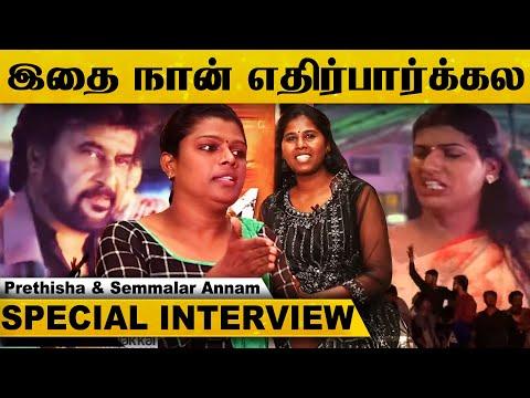 பெரிய நடிகர்களே இப்படி செய்தா எப்படி..? Special Interview With Prethisha & Semmalar Annam   Vatham