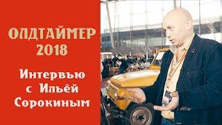 Олдтаймер-галерея 2018. 100 лет пожарной охраны. Интервью с Ильей Сорокиным