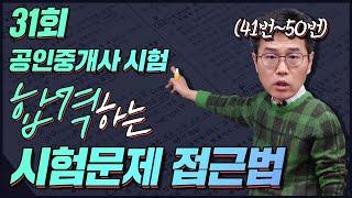 31회 공인중개사 시험 합격요령 대방출!ㅣ민법 김덕수