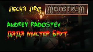 Песенка про Monstrum    Andrey Radostev - Дядя мистер Брут