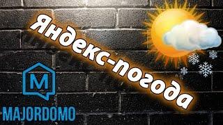 погода от yandex.ru в умном доме