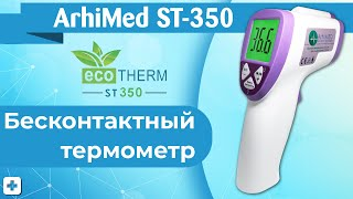 Тест: Меряем температуру за 1 сек! Видео обзор Бесконтактный термометр ArhiMed EcoTherm ST350