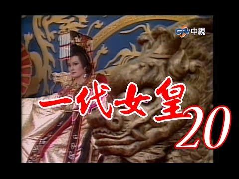 『一代女皇』第20集(潘迎紫 樊日行 崔浩然 劉林 梁修身 郎雄)_1985年