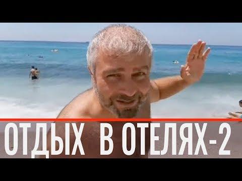 """видео: Окончание стрима Аланья отдых в отелях. Призы подписчикам. Ответы на вопросы"""""""