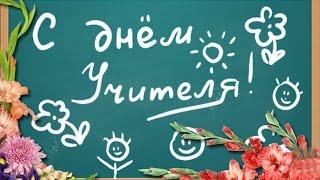 С днем учителя! Поздравление!