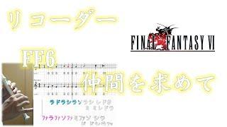 #リコーダー #FF6 名曲!「仲間を求めて」ドレミファ楽譜付き