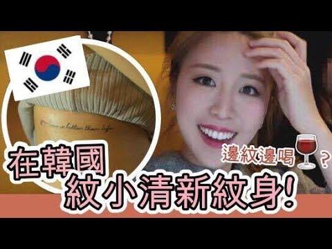 [韓國VLOG] 韓國紋身! 女生專用的清新系紋身? 試了一間新的紋身店..~   Lizzy Daily - YouTube