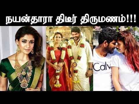 நயன்தாரா திடீர் திருமணம் | Actress Nayanthara Sudden Marriage | Tamil Cinema News | Kollywood News