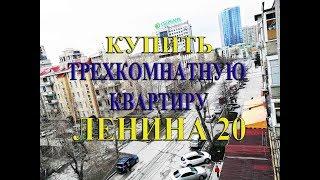 купить квартиру новосибирск 3 комнатную  трехкомнатная квартира цена продам
