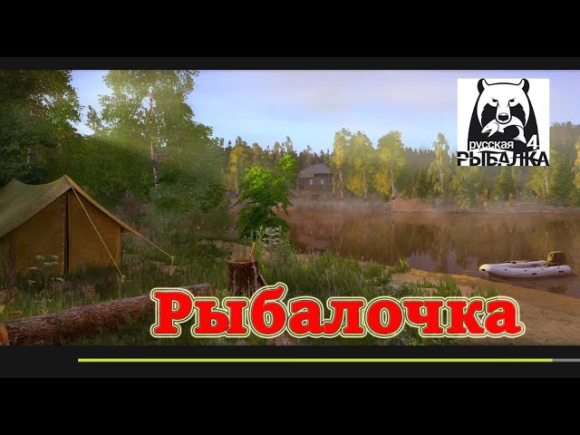 Russian Fishing 4 - ЗНАКОМСТВО, ОРСОН И РЫБАЛКА