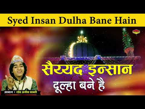 Syeed Insan Dulha Bane Hai - Rais Anis Sabri Mp3 Qawwali Songs - Sonic Islamic