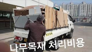 현장출동 - 건설폐기물 처리비용