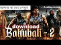 BAHUBALI 2 HD FREE DOWNLOAD DIRECT 2017 NEW UNCUT