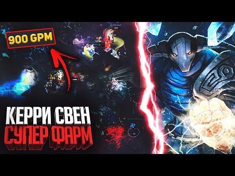 видео: 900 ГПМ - АБУЗ ММР НА СУПЕР СВЕНЕ ДОТА 2