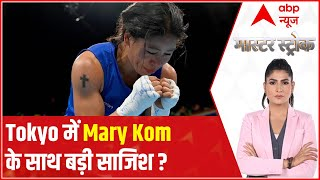 Why India's star boxer MC Mary Kom faced defeat despite winning 2 out of 3 rounds in Tokyo Olympics?