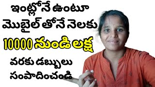 Money Earning tips in telugu 2020   How to earn money at home in telugu 2020