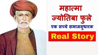ज्योतिबा फुले का परिचय Mahatma Jyotiba Phule Biography in Hindi | Motivation Video | MHL Motivation