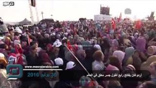 مصر العربية | أردوغان يفتتح رابع أطول جسر معلق في العالم