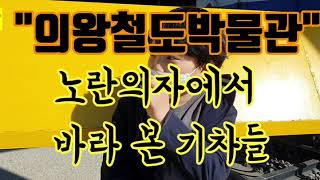 [후니주니의지하철]의왕챨도박물관에서기차구경하기 |노란의…