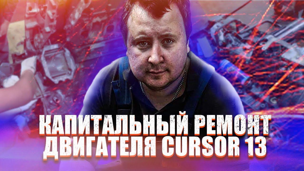 Дальнобой по России #180 Капитальный ремонт двигателя Cursor 13