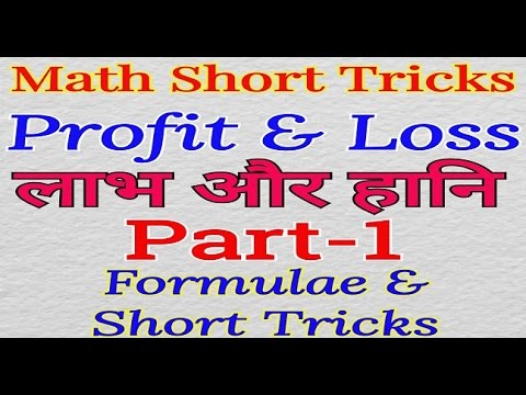 Profit & Loss Short Tricks| In HINDI| Most important short tricks for SSC CGL, 10+2 & OTHER EXAMS