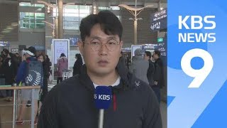 """NC 양의지 전훈 출발…""""든든한 안방마님 되겠다"""" / KBS뉴스(News)"""