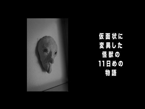 仮面状に変異した怪獣の11日めの物語【8日で死んだ怪獣の12日の物語・第11話】