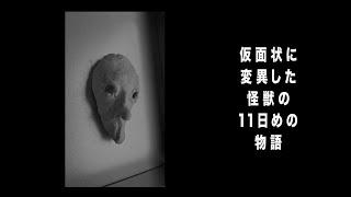YouTube動画:New* 仮面状に変異した怪獣の11日めの物語【8日で死んだ怪獣の12日の物語・第11話】