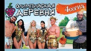 Олимпийская Деревня / Из колхоза в гламур