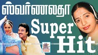 Swarnalatha Hits Tamil Songs   ஸ்வர்ணலதா பாடிய இனிய பாடல்கள்
