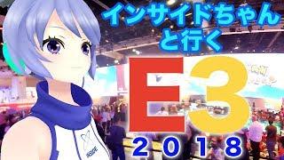 バーチャルで行くE3ツアー | VR E3 2018